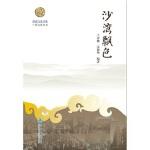 岭南文化书系 沙湾飘色 王开桃 宋俊华 暨南大学出版社 9787811359930