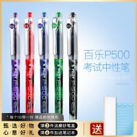 纵向书写日本pilot百乐P500文具用品水笔p700彩色中性笔黑蓝红色
