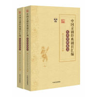 中国京剧经典剧目汇编·艺术赏析卷(上、下册)