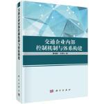 【按需印刷】-交通企业内部控制机制与体系构建