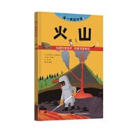 正版 看一眼就知道 火山 5-6-7-8-9-10-11-12岁科普书籍 为孩子开启科学探索之旅 儿童文学 开启你的火