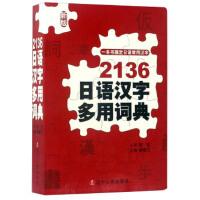 2136日语汉字多用词典 崔香兰 9787205089672