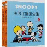 史努比漫画全集:1953~1954(全二册)欧美漫画 史努比 6-7-8-9岁小学生课外阅读物 经典卡通动画史努比儿童