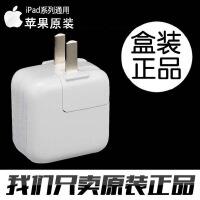 【原装正品】苹果平板iPad充电器ipad充电头原装正品平板电脑iPad1充电头ipad2充电器IPAD3充电头ipa