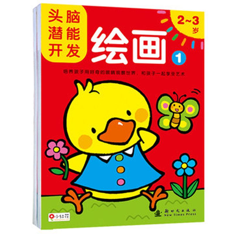绘画 2~3岁 图画书幼儿儿童书读物游戏中提升 多项智能 幼儿园适用
