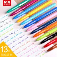 晨光彩色笔中性笔0.38针管手账彩色做笔记专用笔套装糖果色学生用彩色水笔芯文具用品韩国小清新可爱少女心笔