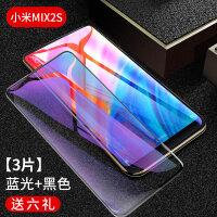 优品小米mix3钢化膜小米mix2s软边膜全屏覆盖mix2蓝光手机膜mix1全包无白边贴膜尊享版手机 mix2s 黑色