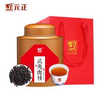 【领�涣⒓�50元】元正一桶天下肉桂250g武夷岩茶罐装茶叶正宗乌龙茶250g桐木关原产