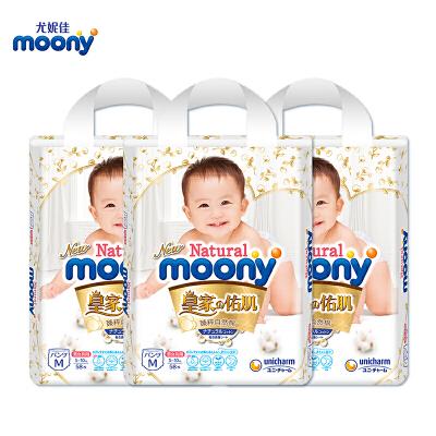 Natural moony 裤型纸尿裤M58(3包装)