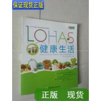 【二手旧书9成新】LOHAS健康生活 /乐活北京环境文化中心 中国轻工业出版社