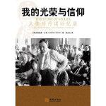 《我的光荣与信仰:大律师丹诺回忆录》(美国)克莱伦斯・丹诺(Clarence Darrow)9787802512610