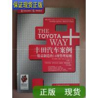 【二手旧书9成新】丰田汽车案例:精益制造的14项管理原则