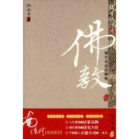 现生说法看佛教―(太湖大学堂系列图书)