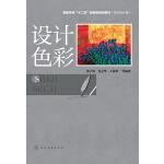 设计色彩(刘子裕)