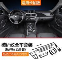 宝马3系改装320LI/GT内饰装饰碳纤维中控面板出风口配件汽车用品SN7543