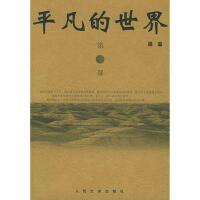 【二手旧书9成新】 平凡的世界(全三册)路遥人民文学出版社