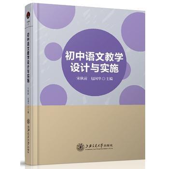 初中语文教学设计与实施 宋秋前 包国华,紫金港出品 9787313190833 书耀盛世图书专营店