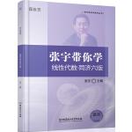 张宇带你学线性代数 同济六版 张宇 9787568209526 北京理工大学出版社