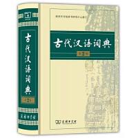 古代汉语词典第2版商务印书馆 商务出版社 精装第二版 新版 塑封 古汉语字典辞典 古汉语常用字 文言文字典 繁体字