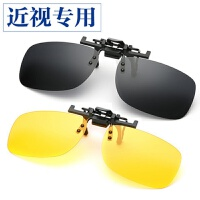 近视墨镜夹片式太阳镜偏光可上翻男女司机开车夜视镜钓鱼眼镜挂片 【偏光款】