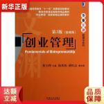 华章文渊 管理学系列:创业管理(第3版)(基础版) 张玉利,陈寒松,薛红志9787111428602