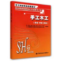 手工木工(初级 中级 高级)―指导手册