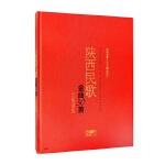 陕西民歌金曲30首(五线谱版)