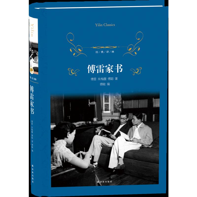 傅雷家书(经典译林  精装版)