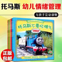 托马斯书籍小火车故事书托马斯和朋友不要坏脾气 幼儿情绪管理互动读本全套8册2-3-5-6周岁儿童图书图画书亲子情商培养绘