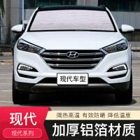 北京现代朗动名图悦动车窗帘遮阳帘瑞纳汽车前挡风玻璃伊兰特 汽车用品