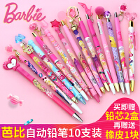 芭比公主文具小学生自动铅笔带吊坠儿童0.5送铅芯六一礼品卡通女孩可爱按动式活动铅笔