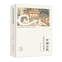 中国古代作家作品专题研究