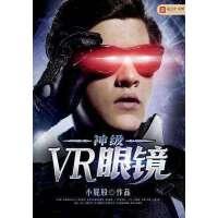 神级VR眼镜