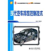 现代汽车排放控制技术