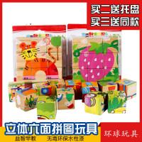 木质六面画9粒拼图木制儿童3D立体积木宝宝幼儿益智玩具3-4-5-6岁