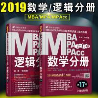 mba联考教材2019 机械工业出版社 mba教材全套2本 mba联考数学+MBA逻辑2分册 2019年mba mpa