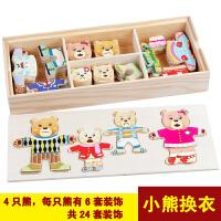 木质儿童拼图宝宝开发智力女童男童女孩男孩玩具1-2-3-4-5岁