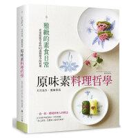 原味素料理哲�W:在家就能完成的163道�n��寺院料理 �宰德 �B沛文化