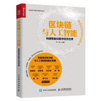 区块链与人工智能 构建智能化数字经济世界 区块链技术书籍 人工智能融合技术区块链与边缘计算