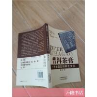 【二手旧书85 成新】普洱茶膏 一种被遗忘的养生文化 /陈杰 著 云南科技出版社