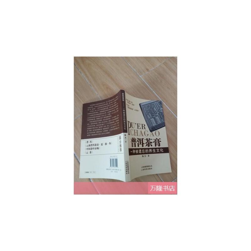 【二手旧书85 成新】普洱茶膏 一种被遗忘的养生文化 /陈杰 著 云南科技出版社 正版旧书  放心购买