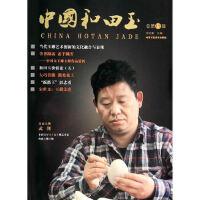 中国和田玉(第11辑) 池宝嘉 北京工艺美术出版社 9787514004755