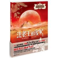 【正版新书】法老王的宠妃 vivibear 文汇出版社 9787549602056