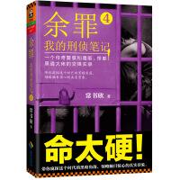 余罪4:我的刑侦笔记 (现象级畅销书!突破100万册!粉丝熬夜追读!)