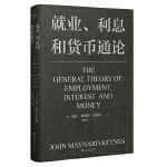 就业、利息和货币通论(现代宏观经济学开山之作,国家调控的理论源泉,投资、创业、解析经济政策必读,让资产甚至命运从容穿越周期)