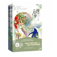 正版包邮楼兰绘梦(1-2册)