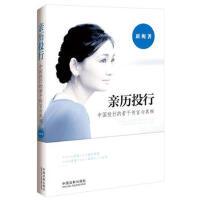 亲历投行――中国投行的若干传言与真相 班妮 中国法制出版社