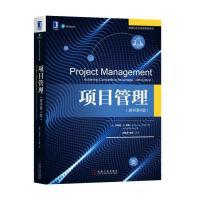 正版 项目管理(原书第4版) (美)宾图 机械工业 9787111611318
