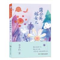 童梦中国・李少白童诗童话系列――蒲公英嫁女儿