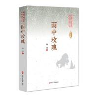雨中玫瑰(中国专业作家小说典藏文库)